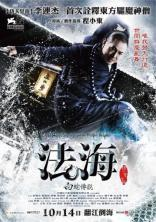 The Sorcerer and the White Snake (2011) 5.7