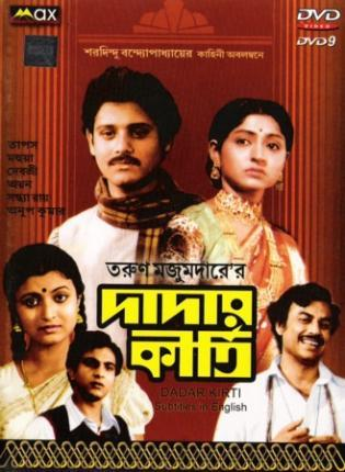 """Deeds of My Elder Brother"" - India (English title) (1980)"
