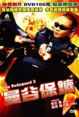 The Bodyguard 2 (2007) 5.3